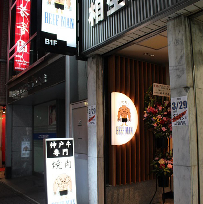 焼肉BEEFMAN 横浜関内店