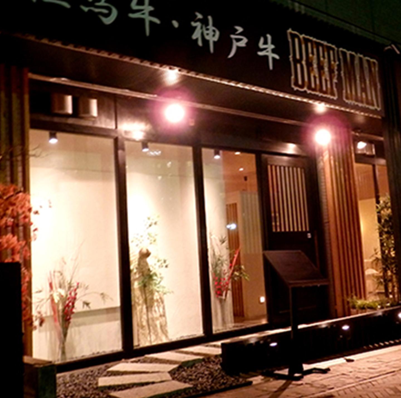 焼肉BEEFMAN センター南店